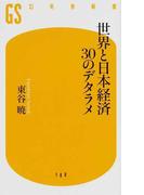 世界と日本経済30のデタラメ (幻冬舎新書)(幻冬舎新書)