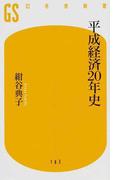 平成経済20年史 (幻冬舎新書)(幻冬舎新書)
