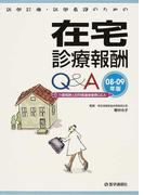 訪問診療・訪問看護のための在宅診療報酬Q&A 08−09年版