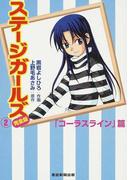 ステージガールズ 完全版 2 「コーラスライン」篇 (産経コミック)