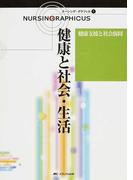 健康と社会・生活 第2版 (ナーシング・グラフィカ 健康支援と社会保障)