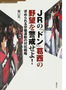 JRの「ドン」葛西の野望を警戒せよ! 求められる労働運動の対抗戦略 (〈同時代〉ブックレットシリーズ)