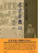 孔子全書 12 史記 2