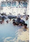 温泉達人会 Volume02(2008)