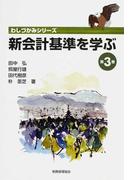 新会計基準を学ぶ 第3巻 (わしづかみシリーズ)(わしづかみシリーズ)