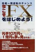 今こそFXをはじめよう! 弱者一発逆転のチャンス 元手10万円で1億円の夢が見られる!