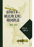 帝国日本の植民地支配と韓国鉄道 1892〜1945