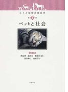 ヒトと動物の関係学 第3巻 ペットと社会