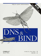 DNS&BIND 第5版