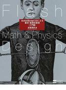 Flash Math & Physics Design ActionScript 3.0による数学・物理学表現 入門編