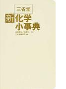 三省堂新化学小事典