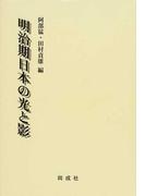 明治期日本の光と影