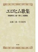 エロヒム歌集 詩篇第42篇〜第72篇講義