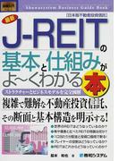 最新J−REITの基本と仕組みがよ〜くわかる本 ストラクチャーとビジネスモデルを完全図解 日本版不動産投資信託 (How‐nual図解入門 ビジネス)