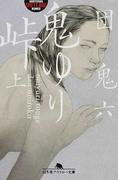 鬼ゆり峠 上 (幻冬舎アウトロー文庫)(幻冬舎アウトロー文庫)