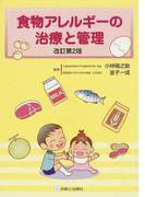食物アレルギーの治療と管理 改訂第2版