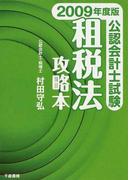 公認会計士試験租税法攻略本 2009年度版