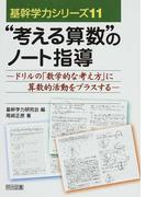 """""""考える算数""""のノート指導 ドリルの「数学的な考え方」に算数的活動をプラスする (基幹学力シリーズ)"""