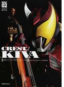 仮面ライダーキバ特写写真集〈キバの刻印〉 (DETAIL OF HEROES)