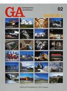 GA現代建築シリーズ 02 美術館 2