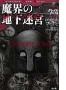 魔界の地下迷宮 (Adventure Game Novel グレイルクエスト)