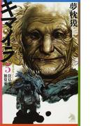 キマイラ 5 狂仏変・独覚変 (ソノラマノベルス)