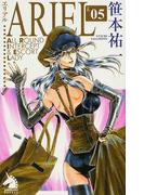 ARIEL 05 (ソノラマノベルス)