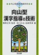 向山型漢字指導の技術 (向山型国語微細技術)