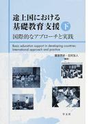 途上国における基礎教育支援 下 国際的なアプローチと実践