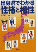 出身県でわかる性格と相性 (宝島社文庫)(宝島社文庫)