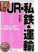 JR・私鉄・運輸 2010年度版 (最新データで読む産業と会社研究シリーズ)