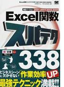 Excel関数スパテク338
