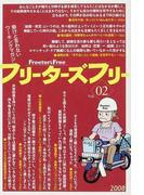 フリーターズフリー vol.02 女性で、安心。貧乏でも、安心