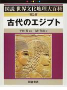 古代のエジプト 普及版 (図説世界文化地理大百科)