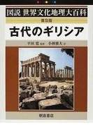 古代のギリシア 普及版 (図説世界文化地理大百科)