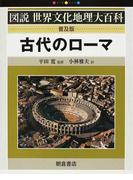 古代のローマ 普及版 (図説世界文化地理大百科)
