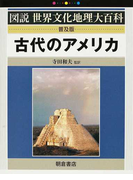 古代のアメリカ 普及版 (図説世界文化地理大百科)