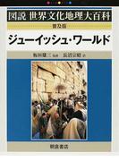 ジューイッシュ・ワールド 普及版 (図説世界文化地理大百科)