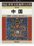 中国 普及版 (図説世界文化地理大百科)