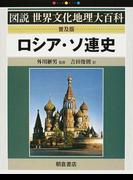 ロシア・ソ連史 普及版 (図説世界文化地理大百科)