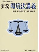実務環境法講義 (実務法律講義)