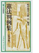 憲法判例集 第10版 (有斐閣新書)(有斐閣新書)
