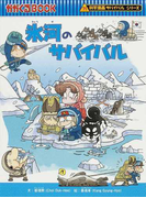 氷河のサバイバル 生き残り作戦 (かがくるBOOK 科学漫画サバイバルシリーズ)