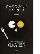 チーズのソムリエハンドブック チーズサービスで迷った時のQ&A125