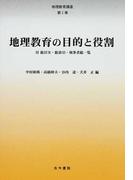 地理教育講座 第1巻 地理教育の目的と役割