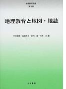 地理教育講座 第3巻 地理教育と地図・地誌