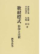 歌経標式 影印と注釈
