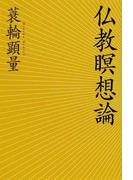 仏教瞑想論