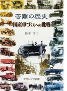 苦難の歴史・国産車づくりへの挑戦
