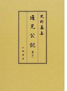 通兄公記 第11 (史料纂集 古記録編)